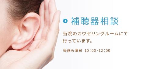 補聴器相談室